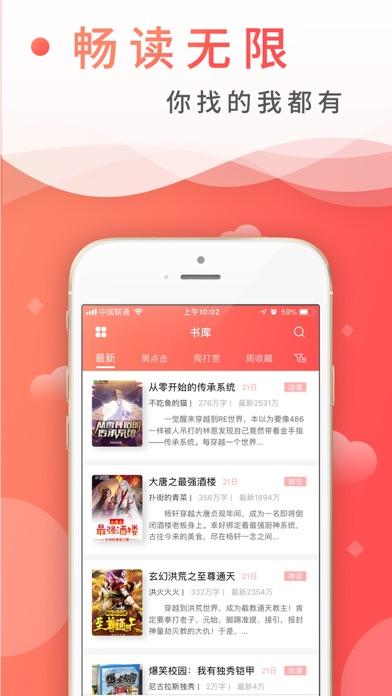 飞卢小说-全本小说软件 Screenshot