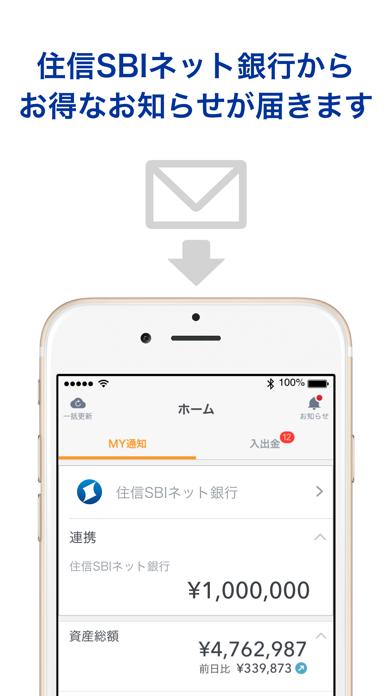マネーフォワード for 住信SBIネット銀行のおすすめ画像3