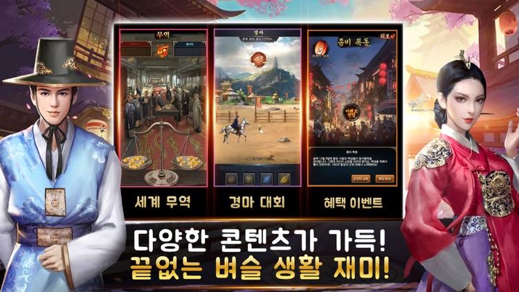왕이되는자 - 서민에서 왕까지, 세상을 흔드는 자 screenshot-5