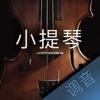 小提琴调音大师 - 快捷专业调音器 - iPhoneアプリ