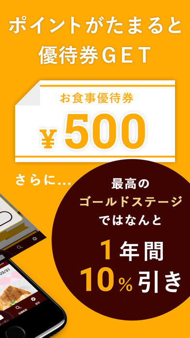 ココウェブ ~ココス公式アプリ~のおすすめ画像3