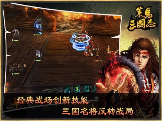 Screenshot #6 pour 策马三国志:英雄无敌 - 单机经典策略SLG三国战棋手游戏