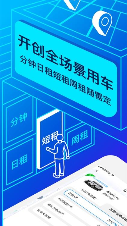 联动云租车-共享用车 品质出行 screenshot-4