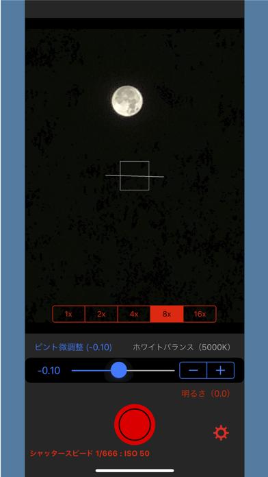 月撮りカメラさん