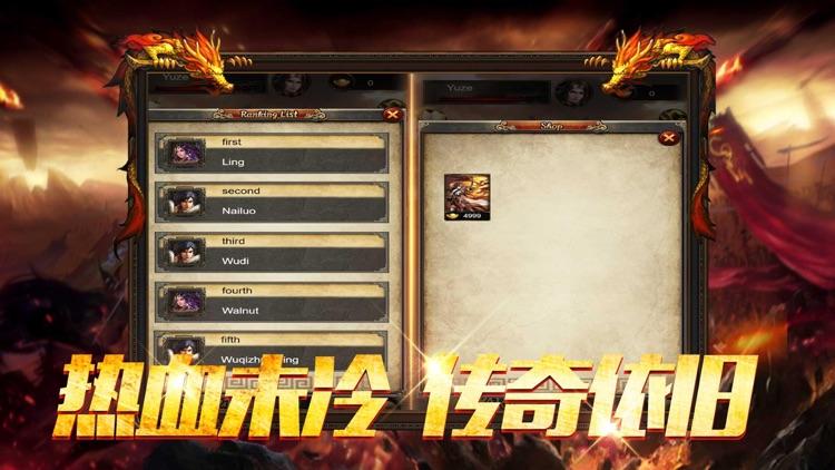 烈焰至尊:传奇私服 screenshot-4