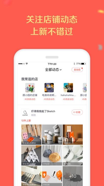 微店 - 逛口碑小店,识高手店主 screenshot-3