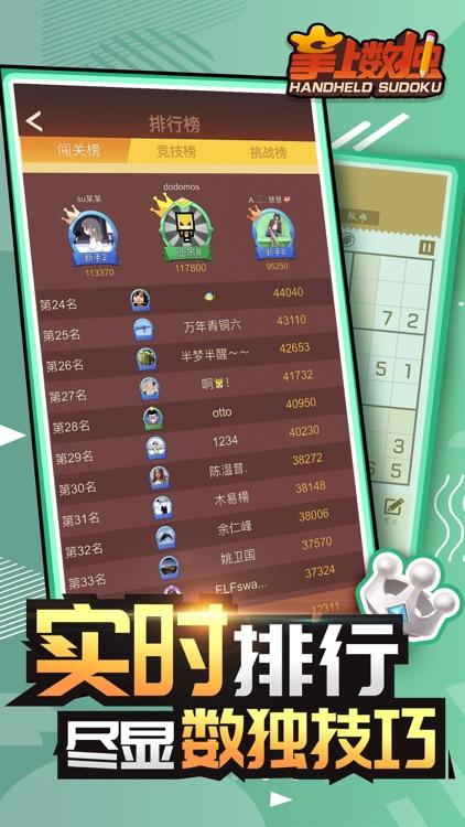 掌上数独-经典益智解谜游戏 screenshot-4