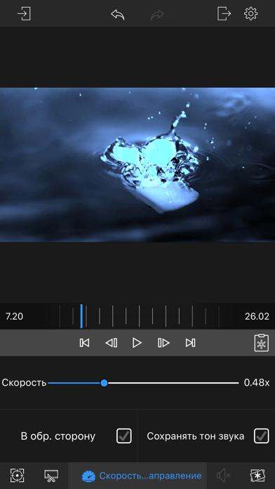 Скриншот №5 к LumaFX