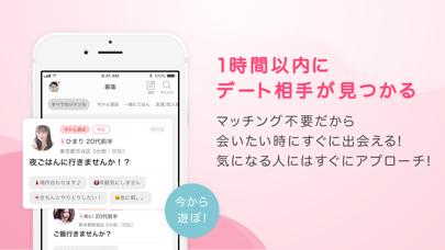 ワクワク-恋人募集の出会い系マッチングアプリ! ScreenShot2