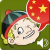 Learn Chinese - iPhoneアプリ
