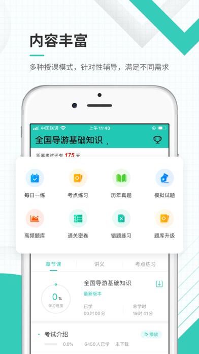导游考证准题库-导游资格证通关利器 screenshot two