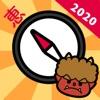 【2020年】恵方巻きコンパス(えほうまきこんぱす) - iPhoneアプリ