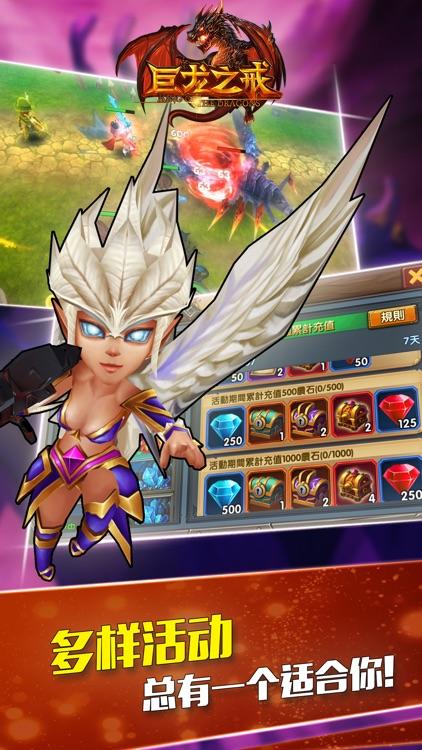 巨龙之戒-开放式卡牌RPG游戏 screenshot-3