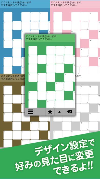 クロスワード その3 簡単脳トレ暇つぶしゲーム ScreenShot2