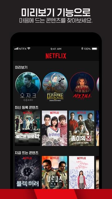 Netflix for Windows