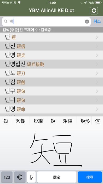 YBM 올인올 한영 사전 - KoEn DICのおすすめ画像3