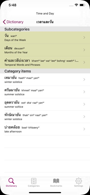 Thai-English Dictionary (TL) on the App Store