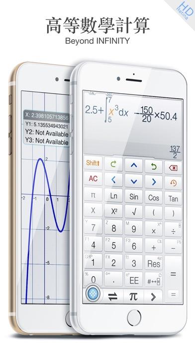 Screenshot for Calculator ∞ - 科學計算器 in Taiwan App Store
