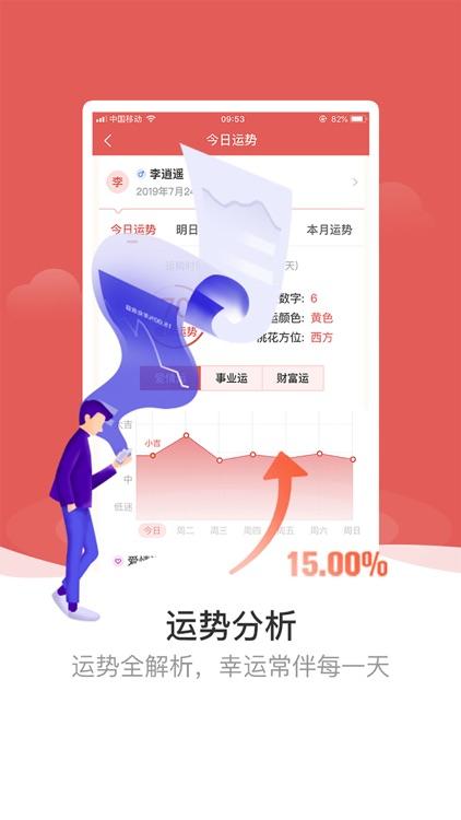 天象黄历-日历万年历老黄历 screenshot-3