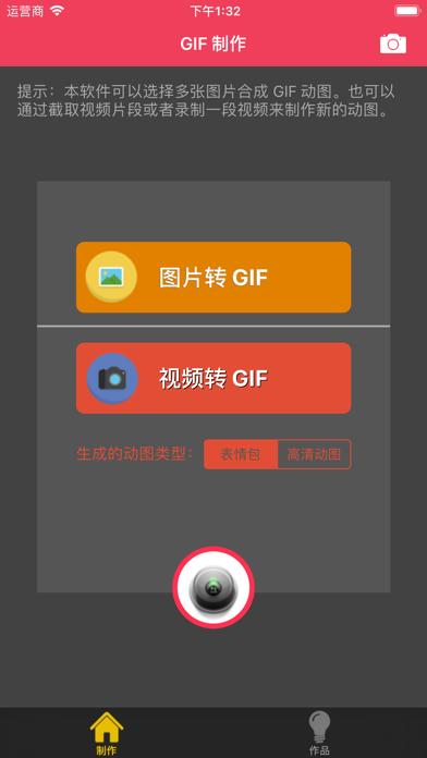 制作GIF - gif动图制作器编辑工具 screenshot 1