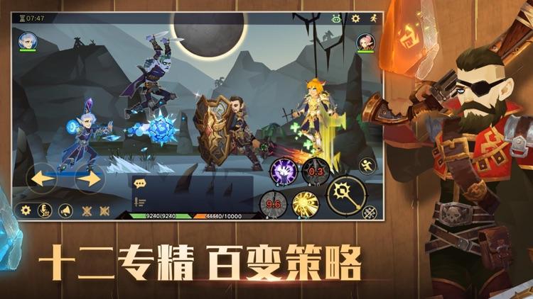 无尽远征 screenshot-3