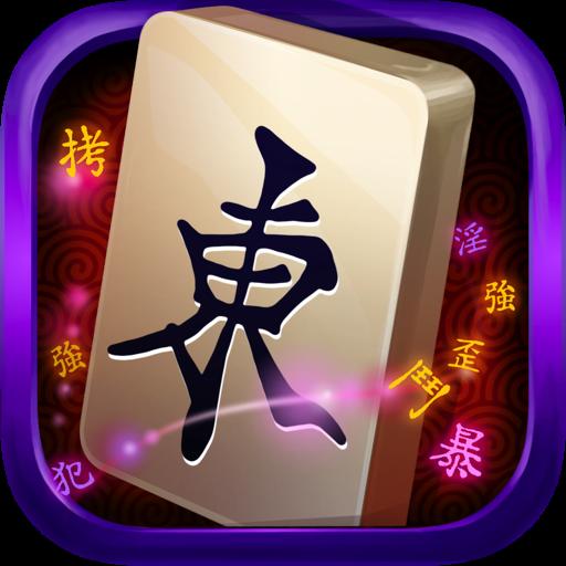 麻將: Mahjong Solitaire Epic