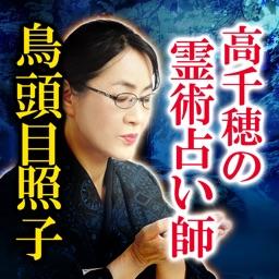 高千穂の霊術占い師【鳥頭目照子】運命占い