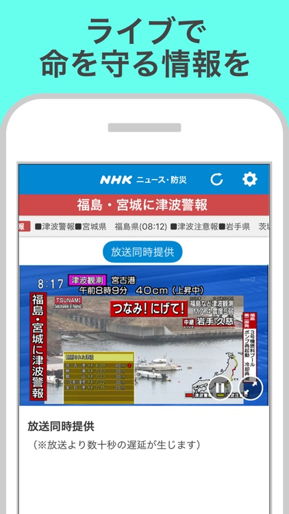 NHK ニュース・防災 screenshot-3