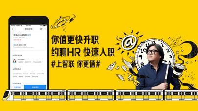Screenshot #2 pour 智联招聘网-找工作求职人才招聘软件
