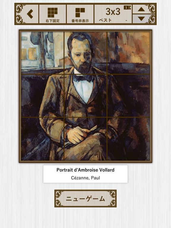 スライドパズルミュージアムのおすすめ画像6