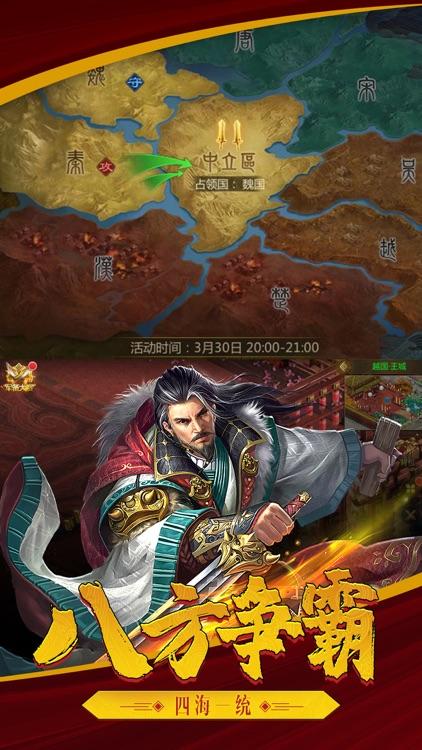 皇城征战-问鼎八国之巅