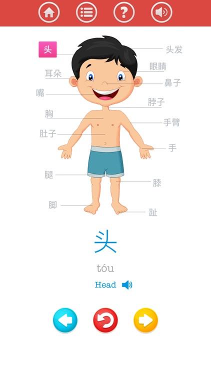 Chinese for beginner screenshot-7
