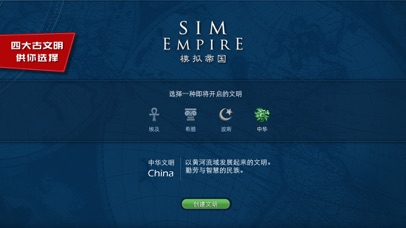 Screenshot for 模拟帝国 in Canada App Store