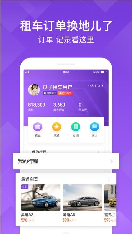 瓜子租车-国内自驾游租车软件 screenshot-4