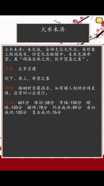 爱情计算器 screenshot-4