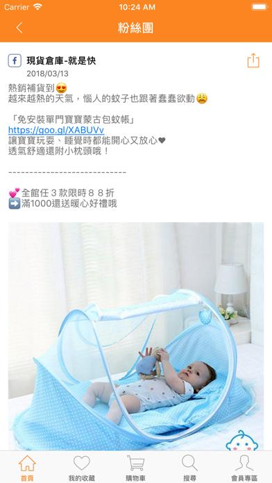 VF現貨倉庫-CP值最高商店 screenshot three