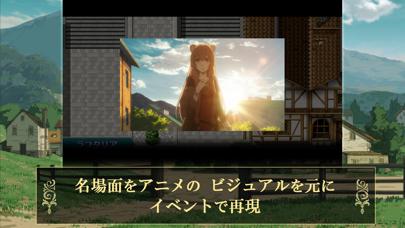 盾の勇者の成り上がりRelive The ... screenshot1