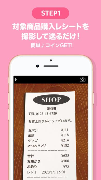 itsmon(いつもん)/レシートでお店の人気商品と交換のおすすめ画像3