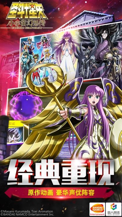 圣斗士星矢-小宇宙幻想传 screenshot-3