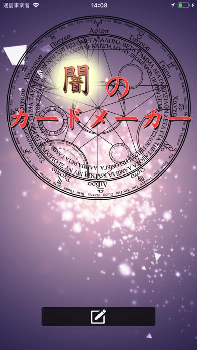 闇のカードメーカー screenshot one