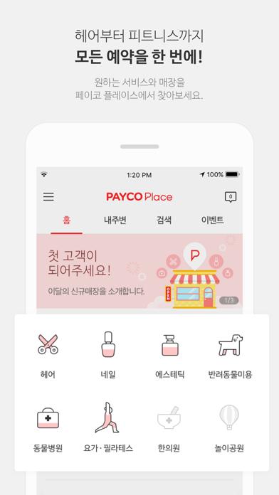 PAYCO Place - 내 주변 간편 예약! screenshot 1