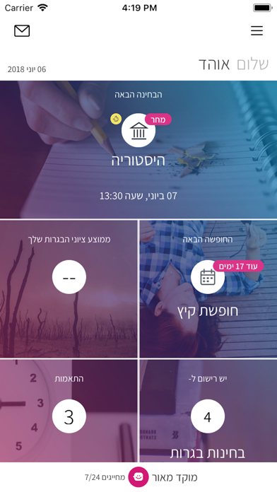 תלמידים Screenshot 1