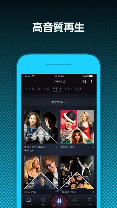 Amazon Music screenshot1