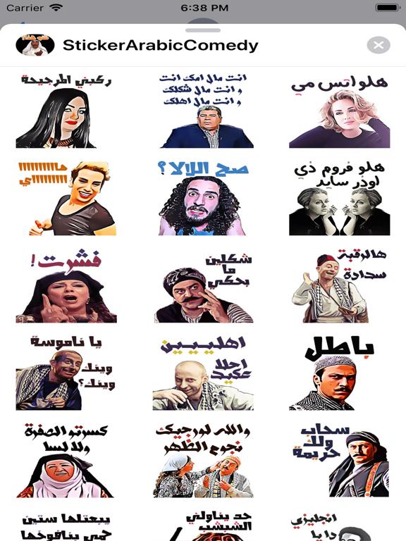 ملصقات مضحكة جدا استكرات screenshot 11