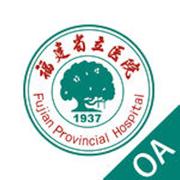 福建省立OA