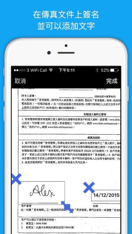 FAX852 - 手機傳真 screenshot-3