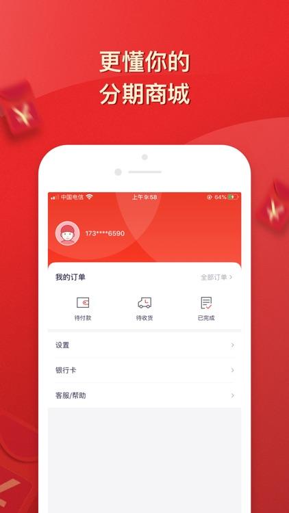 恒易购-信用分期购物商城 screenshot-3