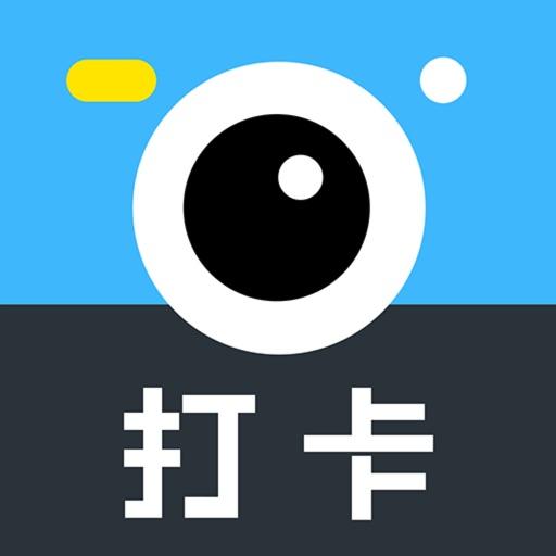 打卡相机 - 时间水印相机 icon