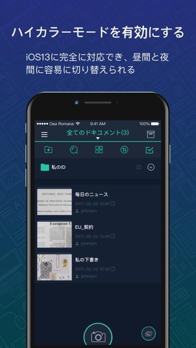 CamScanner|文書スキャン & ファックス ScreenShot2