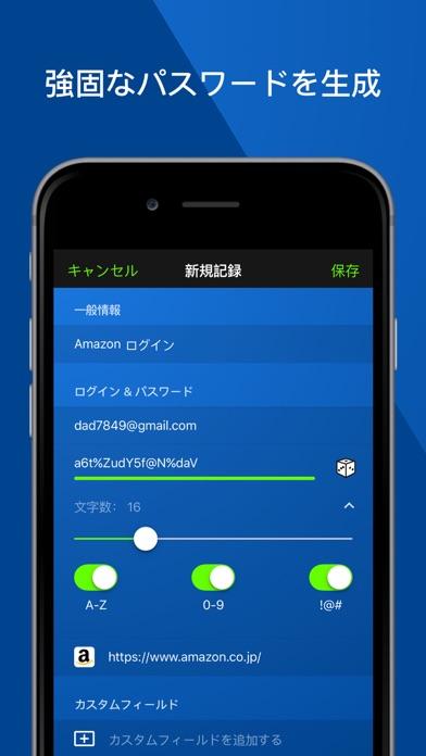 Keeper パスワードマネージャ ScreenShot1